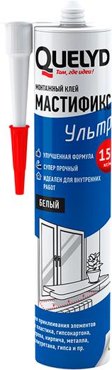 Quelyd Мастификс Ультра универсальный монтажный клей на основе акриловой дисперсии (300 г/280 мл)