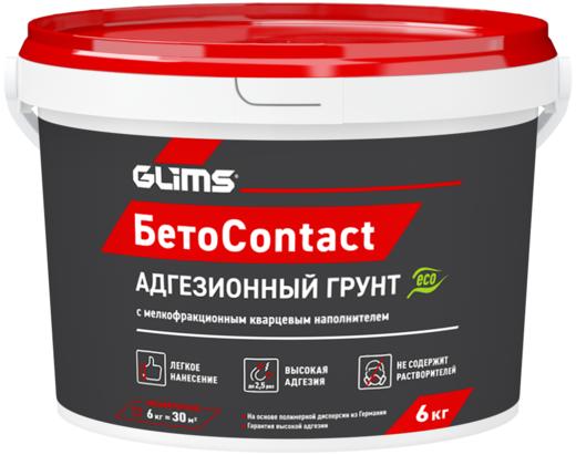 Глимс БетоContact полимерная дисперсия грунт с кварцевым наполнителем (6 кг)