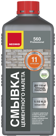 Неомид 560 смывка цементного налета очиститель (1 л)