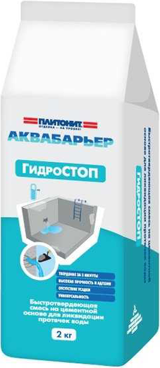 Плитонит Аквабарьер Гидростоп ремонтный состав для экстренной ликвидации протечек воды (2 кг)