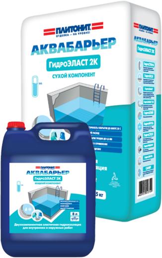 Плитонит Аквабарьер Гидроэласт 2К двухкомпонентная эластичная гидроизоляция для внутренних и наружных работ