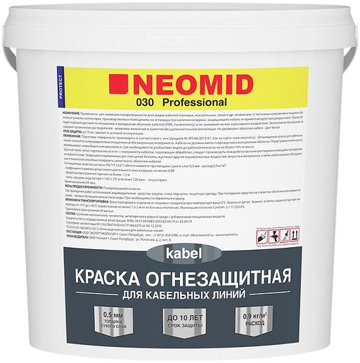 Неомид 020 Zincum краска огнезащитная для оцинкованных поверхностей