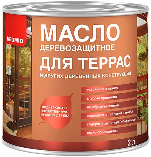 Масло Неомид Деревозащитное для террас и других деревянных конструкций 2 л орех