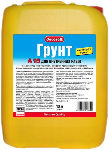 Пуфас Decoself A15 грунт для внутренних работ (10 л)