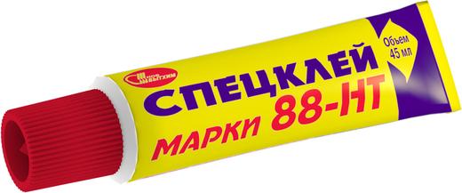 Новбытхим 88-НТ спецклей