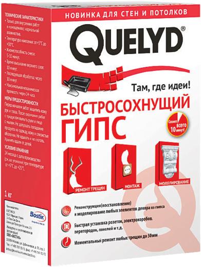 Quelyd быстросохнущий гипс (1 кг)