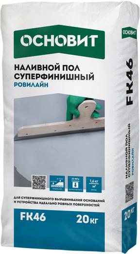 Основит Ровилайн FK 46 наливной пол тонкослойный (20 кг)