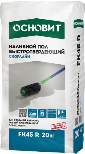 Основит Скорлайн FK 45 R наливной пол быстротвердеющий (20 кг)