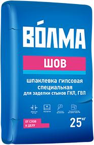 Волма Шов шпаклевка гипсовая специальная для заделки швов ГКЛ, ГВЛ (20 кг)