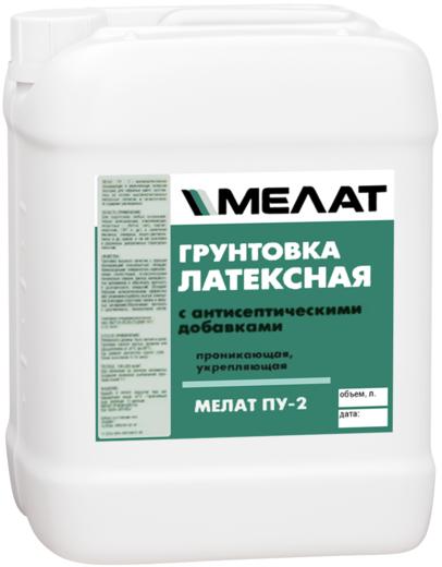 Мелат ПУ-2 грунтовка латексная с антисептическими добавками проникающая укрепляющая