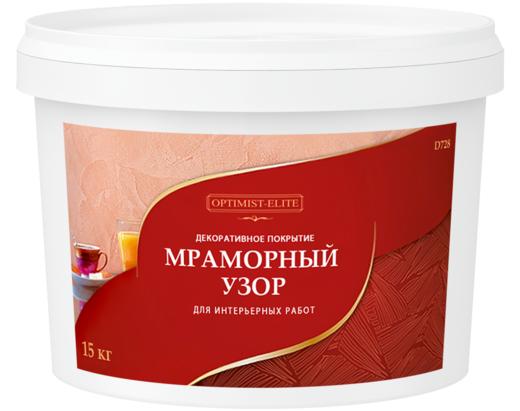 Оптимист Элит D 728 Мраморный Узор декоративное покрытие (15 кг)