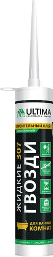Ultima 307 жидкие гвозди для ванных комнат