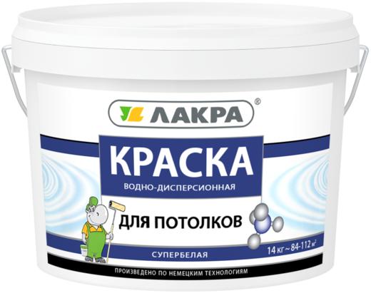 Лакра краска водно-дисперсионная для потолков (14 кг) белая