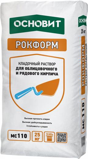 Основит Рокформ MC 110 кладочный раствор для облицовочного и рядового кирпича (25 кг)