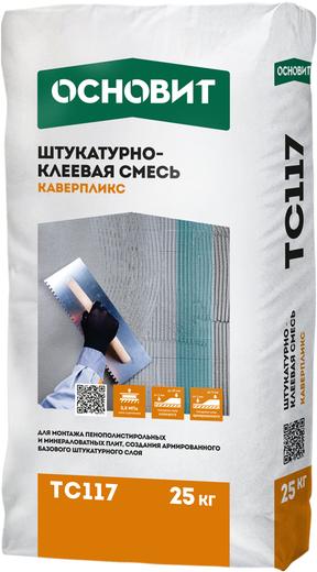 Основит Каверпликс TC 117 смесь штукатурно-клеевая (25 кг)