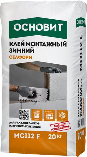 Основит Селформ MC 112 F клей монтажный зимний для укладки блоков и ячеистых бетонов (20 кг)