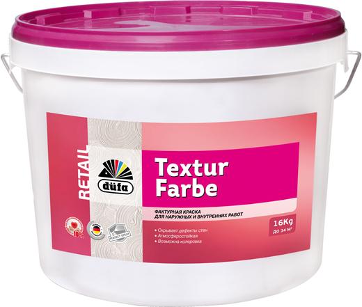 Dufa Retail Textur Farbe фактурная краска водно-дисперсионная (16 кг) белая