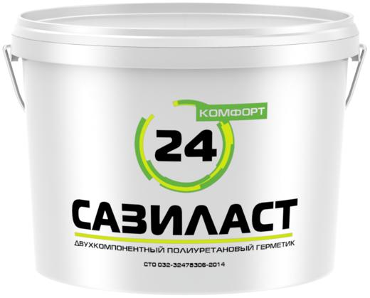Сазиласт 24 Комфорт двухкомпонентный полиуретановый герметик (16.5 кг) белый