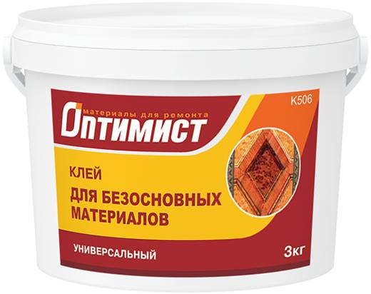 Оптимист K 506 клей для безосновных материалов универсальный (3 кг)