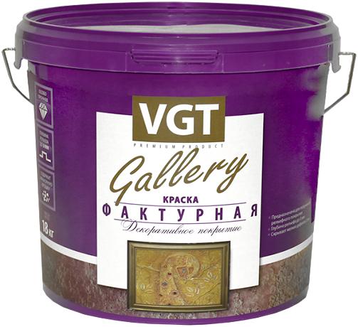 ВГТ Gallery Фактурная краска (18 кг) белая