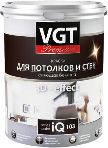 ВГТ Premium iQ 103 краска для потолков и стен