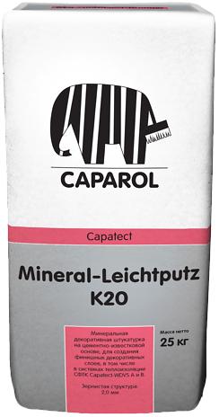 Caparol Capatect Mineral-Leichtputz K20 минеральная заводская сухая смесь (25 кг)