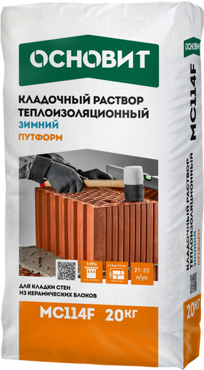 Основит Путформ MC 114 F кладочный раствор теплоизоляционный зимний (20 кг)