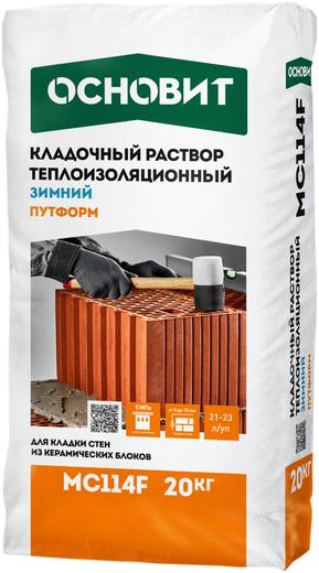Основит Путформ MC 114 LF кладочный раствор теплоизоляционный высокоэффективный зимний