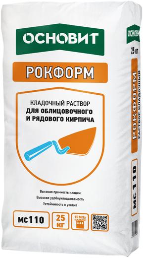 Основит Рокформ MC 110 F кладочный раствор для облицовочного и рядового кирпича зимний