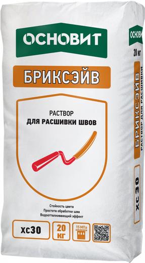 Основит Бриксэйв XC 30 раствор для расшивки швов (20 кг) белый