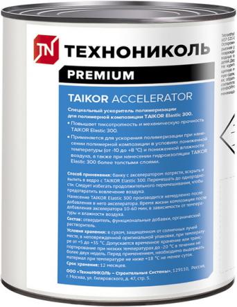 Технониколь Taikor Accelerator ускоритель полимеризации для Taikor Elastic 300 (750 г)