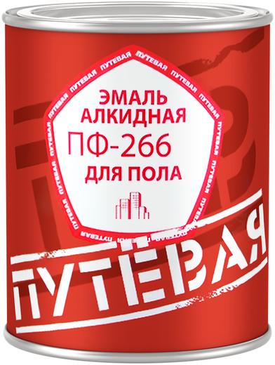 Путевая ПФ-266 эмаль алкидная для пола