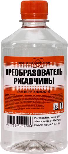 Нижегородхимпром преобразователь ржавчины (10 л)