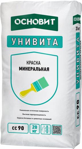 Основит Унивита СС 90 краска минеральная (20 кг) белая
