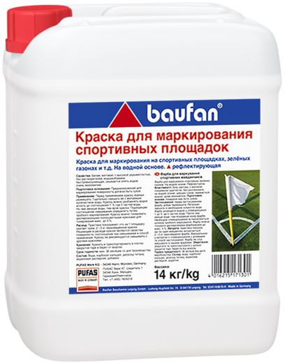 Пуфас Baufan краска для маркирования спортивных площадок (14 л) белая