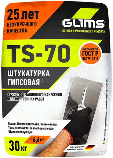 Глимс TS-70 штукатурка гипсовая для внутренних работ (30 кг)