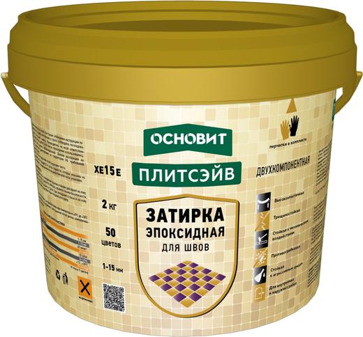 Основит Плитсэйв XE15 Е затирка эпоксидная для швов (2 кг) №070 желтая