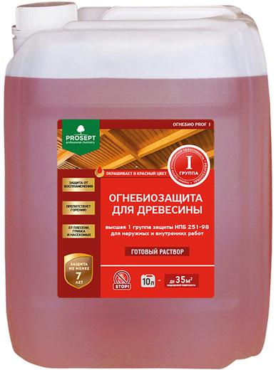 Просепт Огнебио Prof 1 огнебиозащита для древесины
