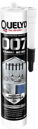 Quelyd 007 жидкий металл специальный клей-герметик серебристого цвета