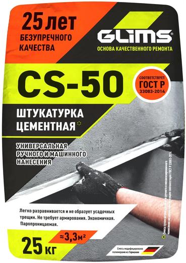 Глимс CS-50 штукатурка цементная универсальная