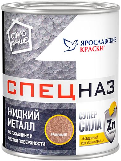 Ярославские Краски Спецназ жидкий металл грунт-эмаль по ржавчине и чистой поверхности (750 г) бронзовый
