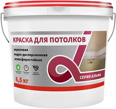 Альфа краска супербелая для потолков водно-дисперсионная для внутренних работ