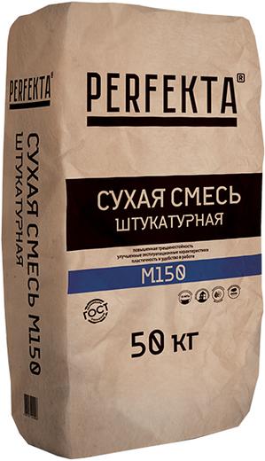 Perfekta М-150 сухая смесь для наружных и внутренних работ штукатурная