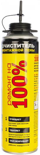 Ремонт на 100% очиститель монтажной пены (500 мл)