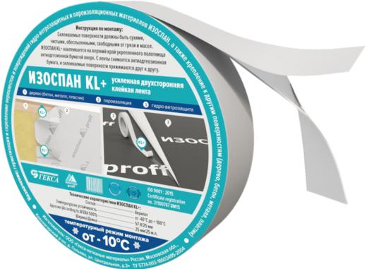 Усиленная двусторонняя клейкая лента Изоспан Proff KL+ (30 мм*25 м/260 мкм)