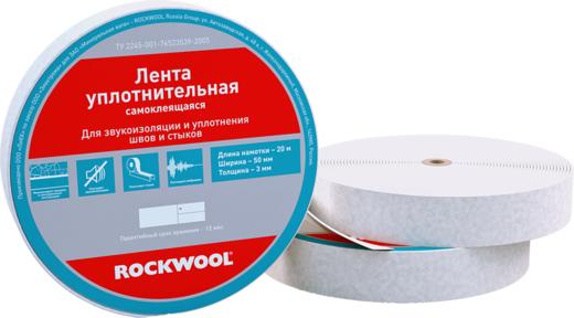 Уплотнительная лента Rockwool (50 мм*20 м/3 мм)