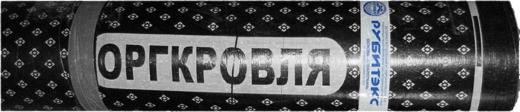 Оргкровля ТКП рубитэкс (1*10 м) (5 кг/м2)