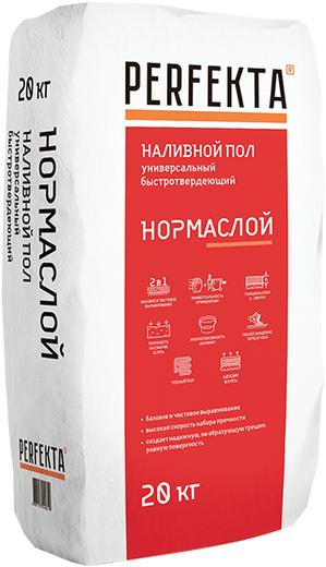 Perfekta Нормаслой наливной пол универсальный быстротвердеющий (20 кг)