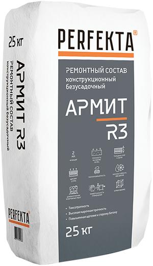 Perfekta Армит R3 ремонтный состав конструкционный безусадочный