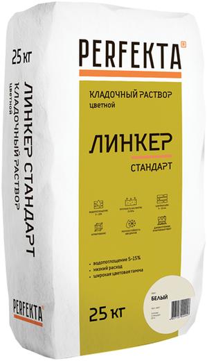 Perfekta Линкер Стандарт кладочный раствор цветной